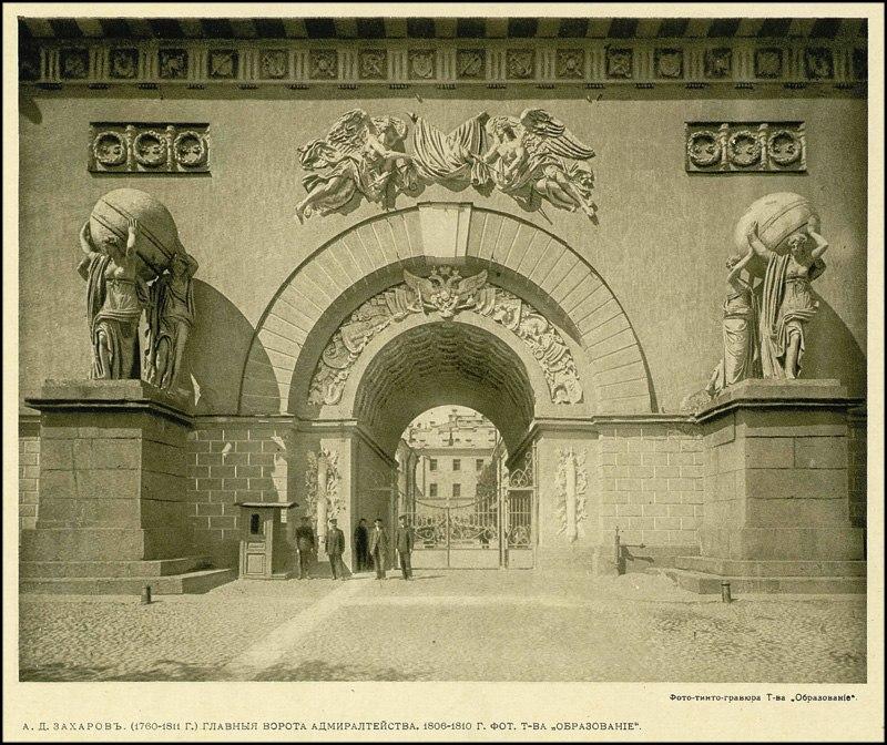 Триумфальные ворота Адмиралтейства