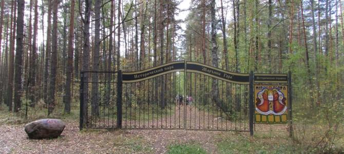 Парк «Марьина гора»