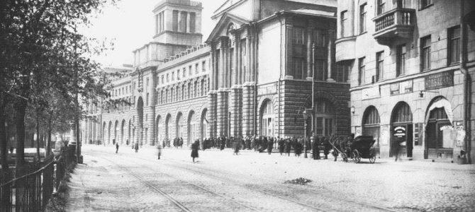 Петроградская городская биржа труда