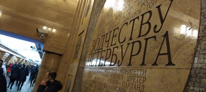 Ошибки в метро Петербурга